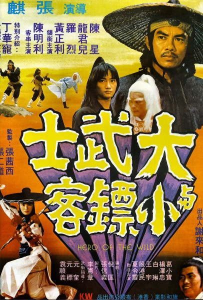 1977 - Heroes of the Wild - Da wu shi yu xiao piao ke